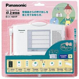 パナソニック Panasonic 小電力型ワイヤレスコール 卓上受信器(受信4表示付) ECE1601P[ECE1601P] panasonic