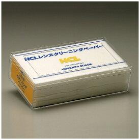 堀内カラー レンズクリーニングペーパー (200枚)