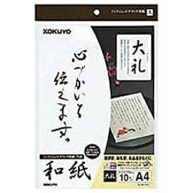 コクヨ KOKUYO インクジェットプリンタ用紙 和紙(A4サイズ・10枚) 大礼柄 KJ-W110-6[KJW1106]【wtcomo】