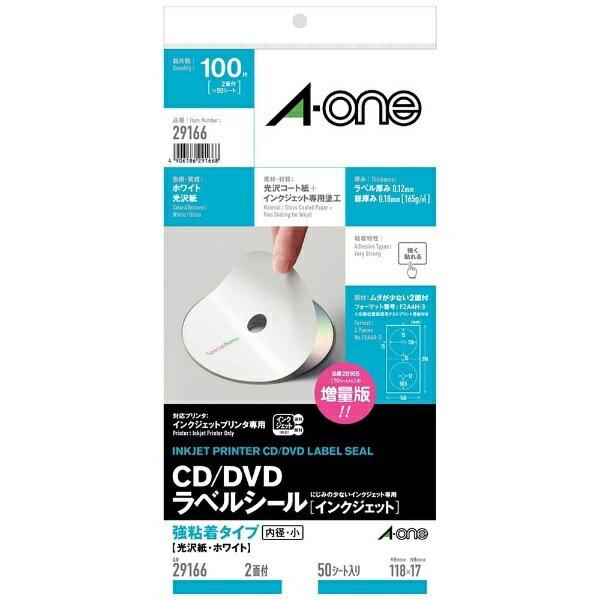 エーワン CD/DVDラベル インクジェット専用タイプ 光沢紙 (A4変形 2面・50シート) 29166