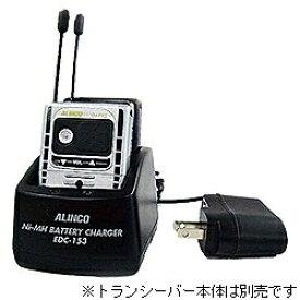 アルインコ ALINCO 標準充電スタンドセット(DJ-PX2/RX2用)  EDC-153A[EDC153]