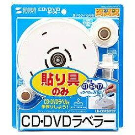 サンワサプライ SANWA SUPPLY CD/DVDラベラー LB-CDRSET27[LBCDRSET27]【wtcomo】