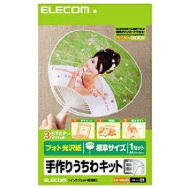 エレコム ELECOM 手作りうちわキット 標準サイズ (白・1セット) EJP-UWLWH[EJPUWLWH]