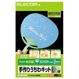 エレコム ELECOM 手作りうちわキット コンパクトサイズ (2セット) EJP-UWMシリーズ 夜光 EJP-UWMCH[EJPUWMCH]