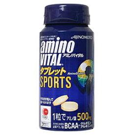 味の素 AJINOMOTO amino VITAL タブレット SPORTS【120粒】[16AM5660]