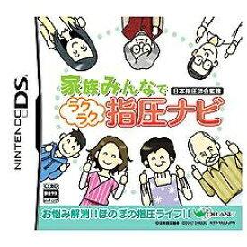 ドラス DORASU 家族みんなで 日本指圧師会監修 ラクラク指圧ナビ【DSゲームソフト】