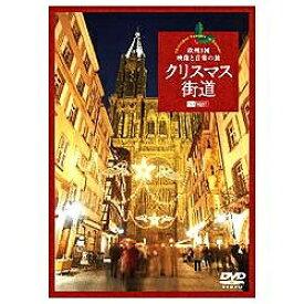 竹緒 クリスマス街道 欧州3国・映像と音楽の旅 [DVD]