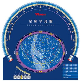 ビクセン Vixen 星座早見盤