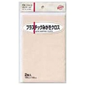 KOYO 光陽社 ポリマール プラスチックみがきクロス (2枚入)