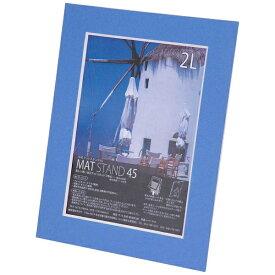 チクマ Chikuma フォトフレーム 「マットスタンド45」(2L/スカイブルー) 13982-9[マットスタンド2L]