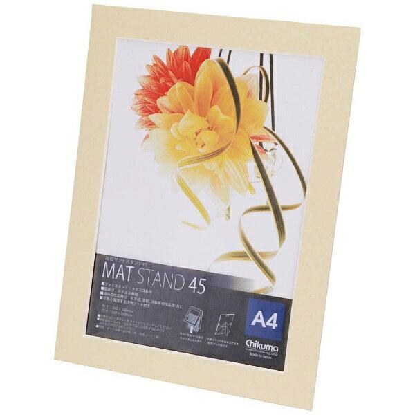 チクマ フォトフレーム 「マットスタンド45」(A4/きなり) 13878-5[マットスタンドA4]