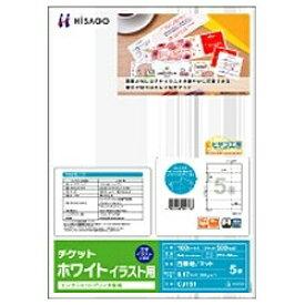 ヒサゴ HISAGO チケット イラスト用 厚口 (A4サイズ:5面・100シート:500チケット) ホワイト CJ151[CJ151]【wtcomo】