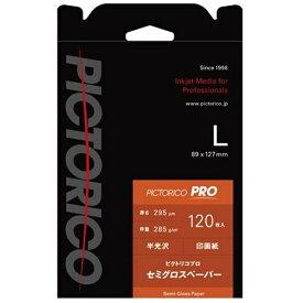 ピクトリコ PICTORICO ピクトリコプロ・セミグロスペーパー Lサイズ (120枚入り) PPS200-L/120[PPS200L120]【wtcomo】
