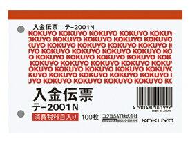 コクヨ KOKUYO 入金伝票 白上質紙 (B7ヨコ型×100枚) テ-2001