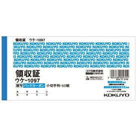 コクヨ KOKUYO BC複写領収証 小切手判・二色刷り (ヨコ型ヨコ書×50組) ウケ-1097