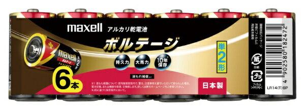 マクセル 【単2形】 6本 アルカリ乾電池 「ボルテージ」 LR14-T-6P【日本製】[LR14T6P]