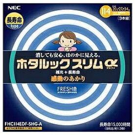 NEC エヌイーシー FHC114EDF-SHG-A 丸形スリム蛍光灯(FHC) ホタルックスリムα FRESH色 [昼光色][FHC114EDFSHGA]