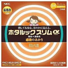 NEC エヌイーシー FHC114ELR-SHG-A 丸形スリム蛍光灯(FHC) ホタルックスリムα RELAX色 [電球色][FHC114ELRSHGA]