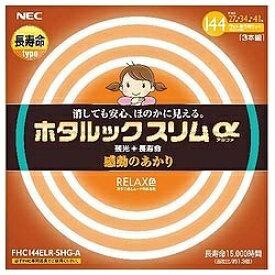 NEC エヌイーシー FHC144ELR-SHG-A 丸形スリム蛍光灯(FHC) ホタルックスリムα RELAX色 [電球色][FHC144ELRSHGA]