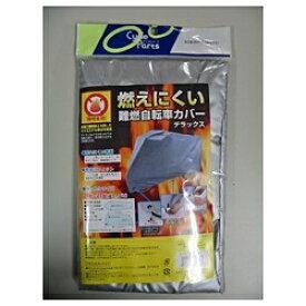 ホダカ HODAKA 難燃自転車カバー