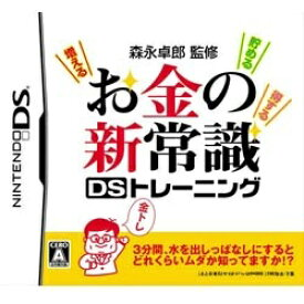 グリーンプレス 森永卓郎のお金の新常識 DSトレーニング【DSゲームソフト】