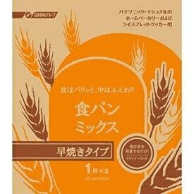 パナソニック Panasonic 食パン早焼きコース用パンミックス (1斤分×5) SD-MIX105A[SDMIX105A] panasonic