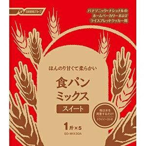 パナソニック 食パンミックス スイート (1斤分×5) SD-MIX30A[SDMIX30A] panasonic