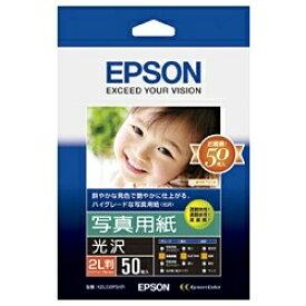 エプソン EPSON 写真用紙 光沢 (2L判・50枚) K2L50PSKR[K2L50PSKR]【rb_pcp】