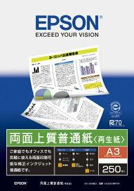 エプソン EPSON 両面上質普通紙 【再生紙】 (A3・250枚) KA3250NPDR[KA3250NPDR]【wtcomo】