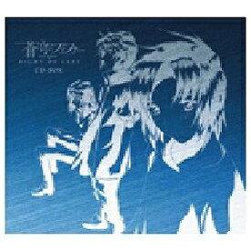 キングレコード KING RECORDS (アニメーション)/蒼穹のファフナー CD-BOX 初回限定生産盤 【CD】