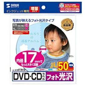 サンワサプライ SANWA SUPPLY DVD/CDラベル インクジェット LB-CDR013N50 [50シート /1面 /光沢][LBCDR013N50]
