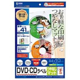 サンワサプライ SANWA SUPPLY DVD/CDラベル インクジェット LB-CDRJPN [A4 /10シート /2面 /マット][LBCDRJPN]【wtcomo】