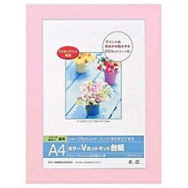 ナカバヤシ Nakabayashi Vカットマット台紙 Digio (A4/ピンク) DGVM-A4-P[DGVMLA4]