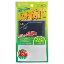 サンワサプライ SANWA SUPPLY 液晶保護フィルム(3.5型ワイド専用/反射防止タイプ) DG-LC13W[DGLC13W]