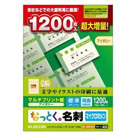 エレコム ELECOM なっとく。名刺 1200枚 (A4サイズ 10面×120シート) アイボリー MT-JMN1IVZP[MTJMN1IVZP]【wtcomo】