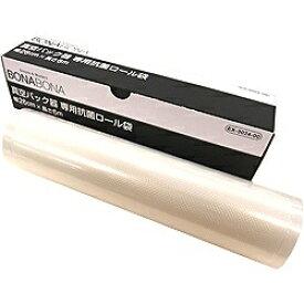 CCP シーシーピー 真空パック器専用抗菌ロール袋 (6m) EX-3024-00[EX302400]