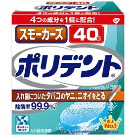 アース製薬 Earth ポリデント 入れ歯洗浄剤 スモーカーズ 40錠