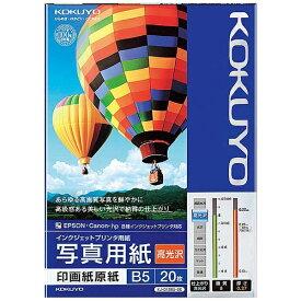 コクヨ KOKUYO インクジェットプリンター用 写真用紙 印画紙原紙 高光沢 (B5サイズ・20枚) KJ-D12B5-20[KJD12B520]【wtcomo】