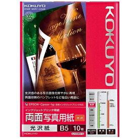 コクヨ KOKUYO インクジェットプリンター用 写真用紙 光沢紙 (B5サイズ・10枚) KJ-G23B5-10[KJG23B510]【wtcomo】
