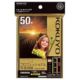 コクヨ KOKUYO インクジェットプリンター用 プロフェッショナル写真用紙 高光沢・厚手 (はがきサイズ・50枚) KJ-D10H-50[KJD10H50]【wtcomo】