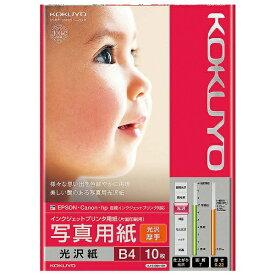 コクヨ KOKUYO インクジェットプリンタ用写真用紙 光沢紙 厚手 (B4サイズ・10枚) KJ-G13B4-10[KJG13B410]【wtcomo】