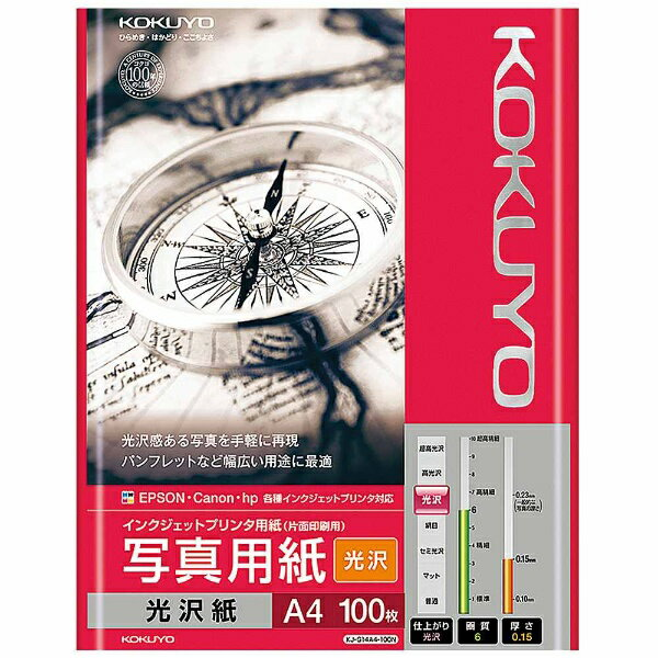 コクヨ KOKUYO インクジェットプリンタ用 写真用紙 光沢紙 (A4サイズ・100枚) KJ-G14A4-100[KJG14A4100]