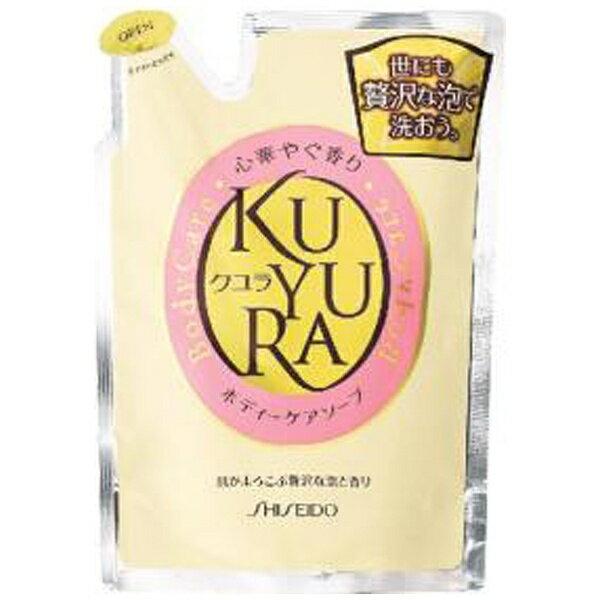 資生堂 shiseido KUYURA(クユラ)ボディーケアソープ 心華やぐ香り つめかえ用 (400ml)
