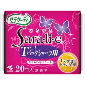 小林製薬 サラサーティ SARALIE(さらりえ) Tバックショーツ用 20枚〔サニタリー用品(生理用品)〕【wtmedi】