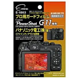 エツミ ETSUMI 液晶保護フィルム(キヤノン PowerShot G11専用)E-1863[E1863プロヨウガードフィルムP]