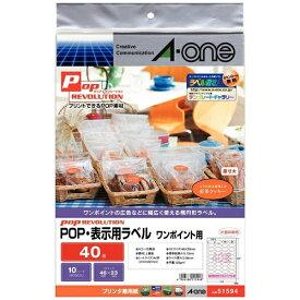 エーワン A-one POP・表示用ラベル ワンポイント用 POP REVOLUTION 白無地 51594 [A4 /10シート /40面 /マット]【aoneC2009】