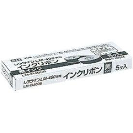 マックス MAX インクリボンカセット(LM-400専用) LM-IR400B[LMIR400B]