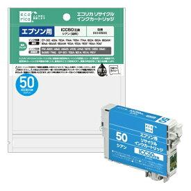 エコリカ ecorica ECI-E50C 互換プリンターインク シアン[ECIE50C]【wtcomo】