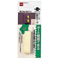 ニトムズ Nitoms 防災蓄光テープ 20×1(白) T0622