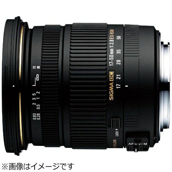 シグマ カメラレンズ 17-50mm F2.8 EX DC OS HSM【ニコンFマウント(APS-C用)】[17502.8EXDCOSHSM]